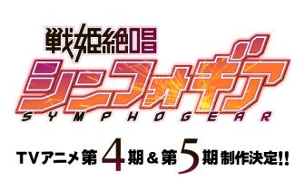 Symphogear-annonce
