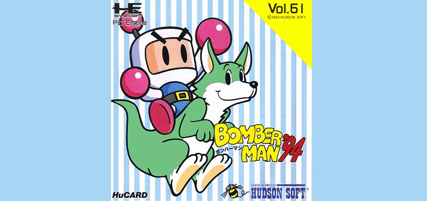 bomberman-94-japan