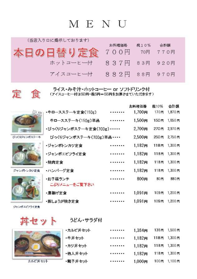 menu2020-1