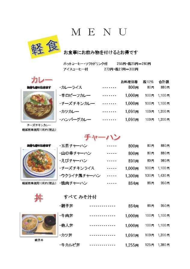 menu2020-2