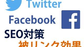 FacebookやTwitterなどのSNSからの被リンクのSEO効果