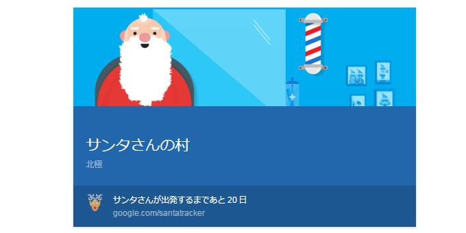 クリスマス特設サイト1