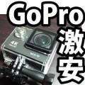 lowprice-gopro