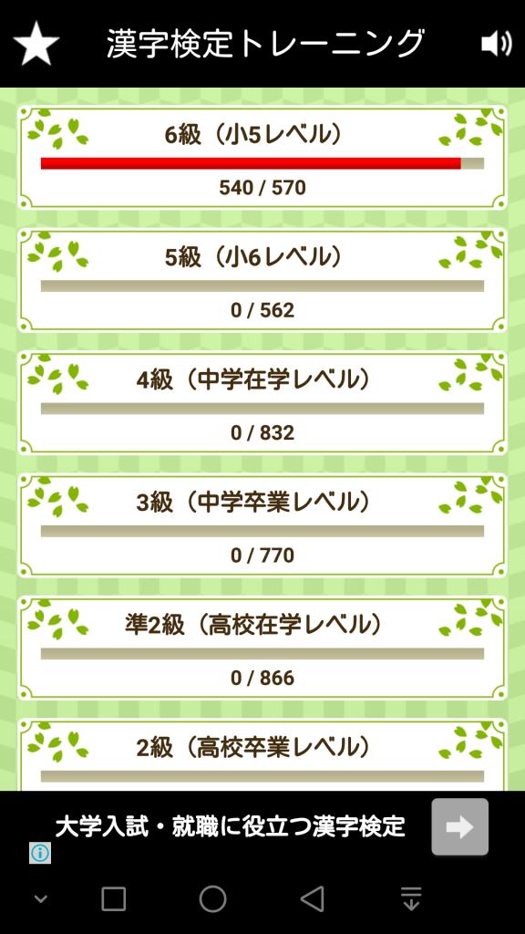 practice-kanji