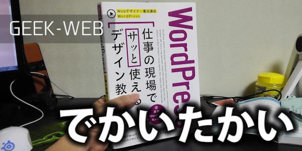 big-wordpress-books