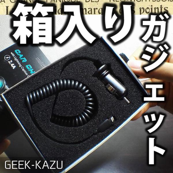 multifun-car-charger