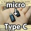tronsmart-usb-type-c-conecter