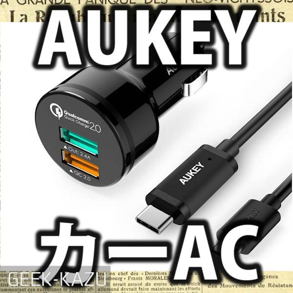 AUKEY-qc20-usb-car-chager