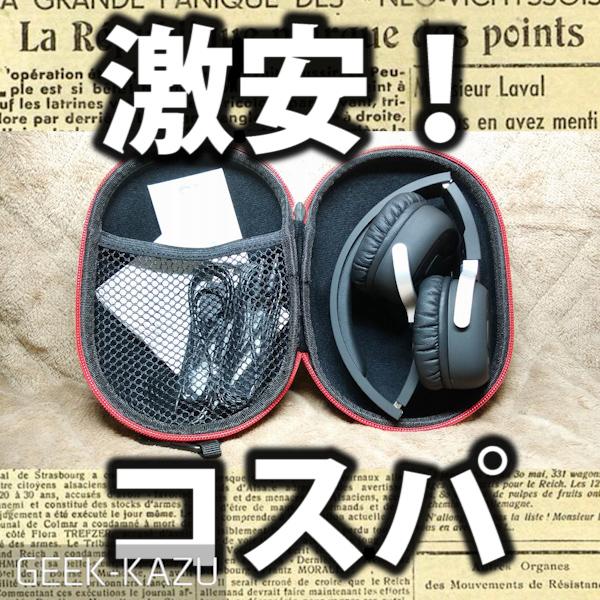 devipower-wireless-headphone