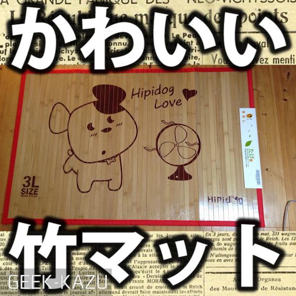 hanzion-bambuu-cool-mat