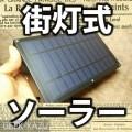intsun-36led-solar