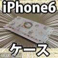 中弘盛株式会社iphone-6-6s-case
