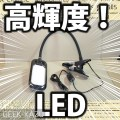 e-more-led-desk-light