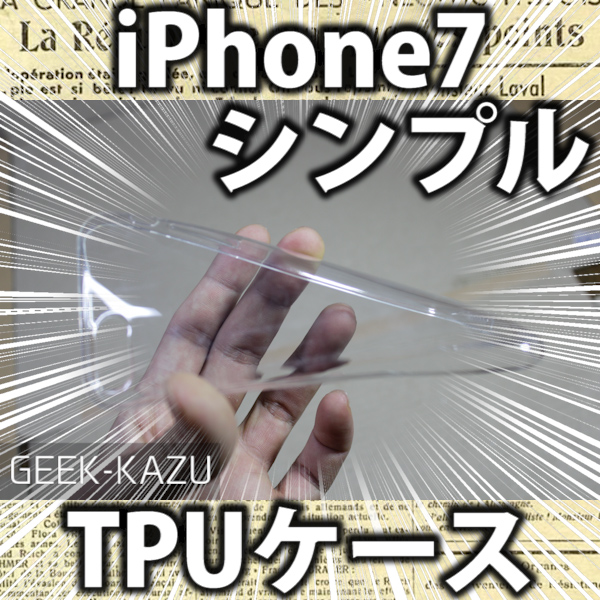 759 EasyAcc iPhone7TPUケース