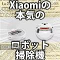 gearbest Xiaomi Mi Robot Vacuum