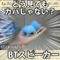 734 OMODOFO-JP Bluetoothスピーカー