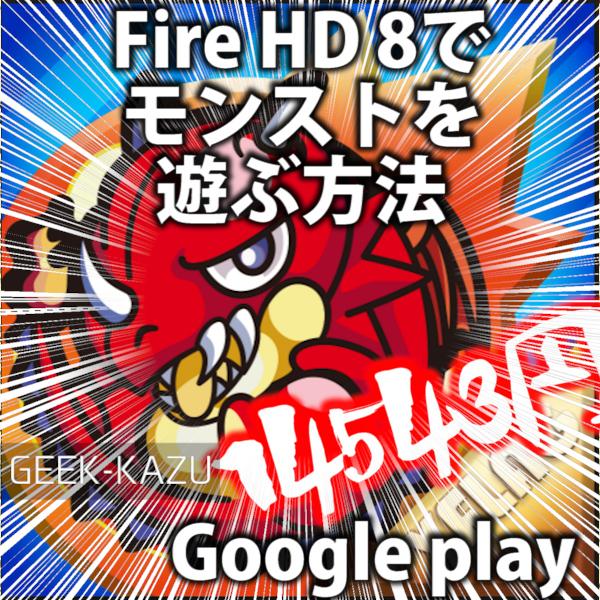 Fire HD 8 monsuto