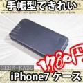 924 TANNC-JP iPhone7ケース 手帳型 保護ガラス付き ブラック