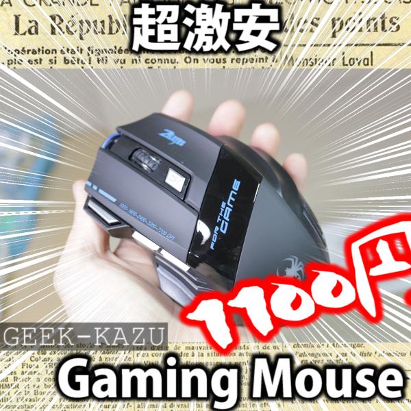 958 ひまわり ゲーミングマウス