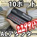 1073 GreenClick USB充電器10ポート
