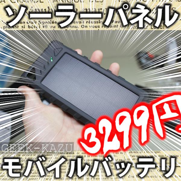 1105 Big Corn jp ソーラーパネル搭載16000mAhバッテリー