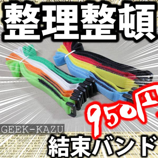 1075 AGPtek   Linking Port-JP ケーブルバンド