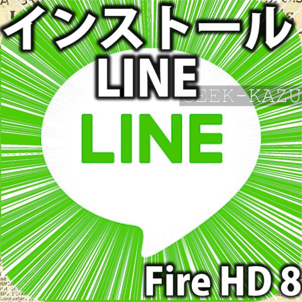LINE Fire HD