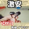1361 TechRise Direct カナル型イヤホン