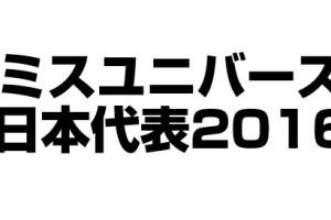 ミスユニバース日本代表2016