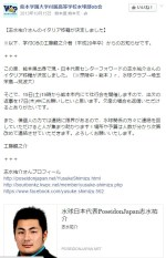 志水祐介(水球選手)wiki風プロフ!出身大学や高校は?