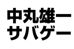 中丸雄一がサバゲーをしにいく千葉県のフィールド(場所)はどこ