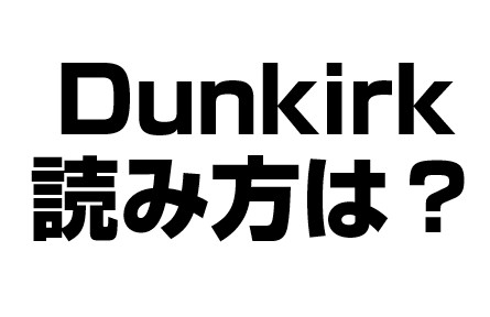Dunkirkの読み方は?