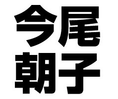 今尾朝子wiki風プロフィール!出身大学&経歴と夫チェック!