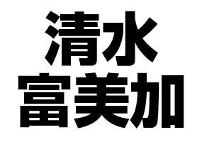 コスモ石油マイカーリースCM富美加(ふみか)かわいい!女優?