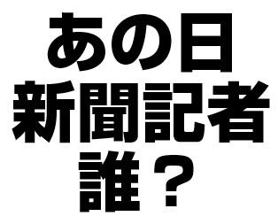 小保方晴子があの日で批判!朝日新聞の記者の名前をチェック!
