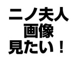 栃ノ心の嫁がかわいい!ニノ夫人の経歴や画像が見たい!