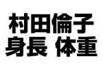 村田倫子の身長や体重をチェック!人気なのにWikiがない!
