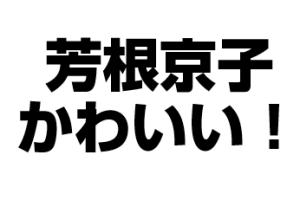 芳根京子の目や髪型がかわいい!代ゼミのCMに出演決定だって!