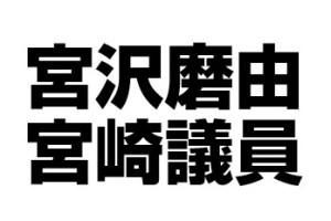宮沢磨由のwiki風プロフィール!宮崎議員の不倫相手!?