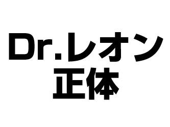 Dr.レオンの正体が知りたい!年齢や素顔を調べてみた!