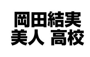 岡田結実の現在が美人すぎる(画像あり)!高校はどこ?