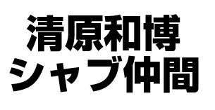 清原和博のシャブ仲間は長渕剛!?週刊新潮が報じた残りの3人は誰?
