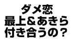 ダメ恋で最上くん(三浦翔平)と晶(あきら)は付き合う?ネタバレ!