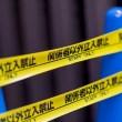 台湾の事件