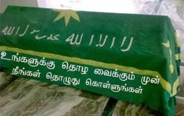 வபாத் அறிவிப்பு -பழைய குத்பா பள்ளி ஜமாத் !