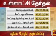 ராமநாதபுரம் மாவட்டத்தில் உள்ளாட்சி தேர்தலுக்கு 1,819 ஓட்டுச்சாவடிகள்!!