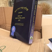 זרוע לחיים דפוס ארץ ישראל
