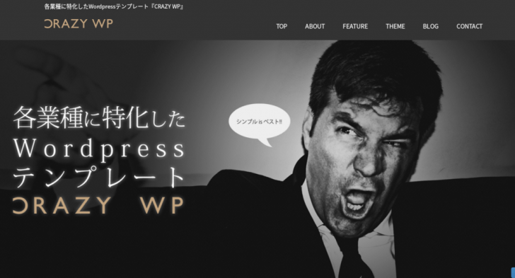 WordPressテーマ「CRAZY WP」