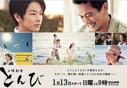 Tonbi Drama Jepang Komedi Romantis