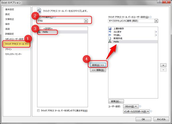 Excel2010クイック アクセス ツール バーにマクロのボタンを作成-2.png